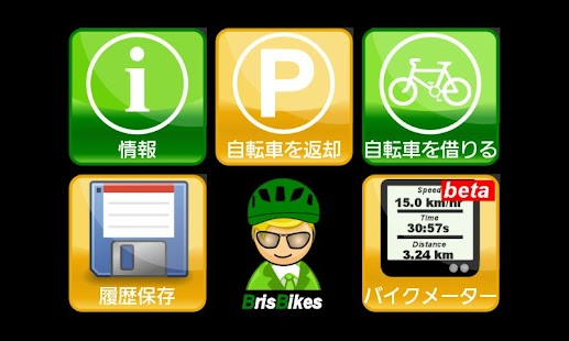 Bris Bikes - screenshot thumbnail