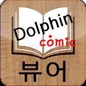 Comic Viewer(돌핀코믹뷰어)