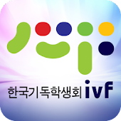 한국기독학생회 IVF