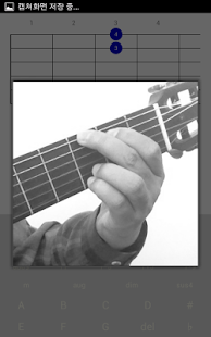 DS Guitar Chord Pro - screenshot thumbnail