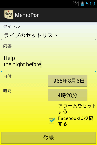 玩生產應用App MemoPon免費 APP試玩