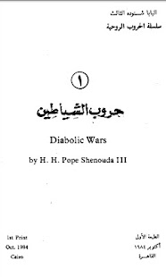 Diabolic Wars Arabic - screenshot thumbnail