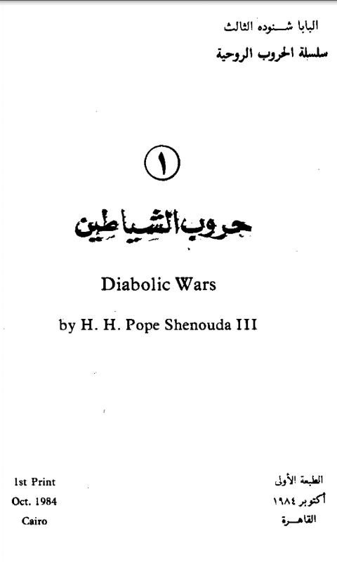 Diabolic Wars Arabic - screenshot