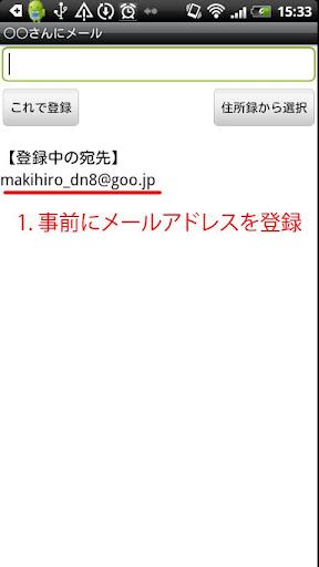 ○○さんにメール