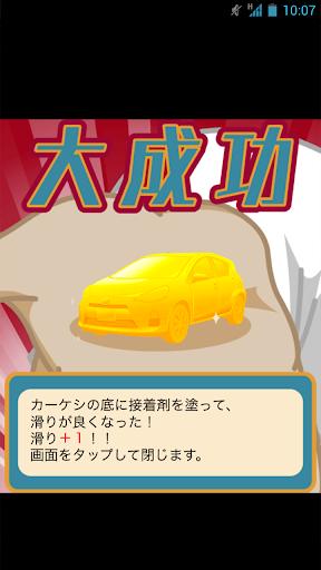 玩免費賽車遊戲APP|下載トヨタカーケシ app不用錢|硬是要APP