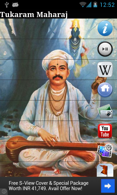 Tukaram Maharaj- screenshot