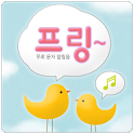 무료 문자(카톡) 알림음 - 프링 icon