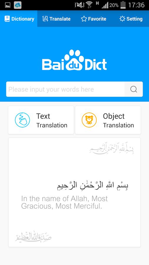 رسمى اوفلاين من قاموس عربى - انجليزى مع اكثر من