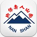 南山人壽行動智慧網 icon