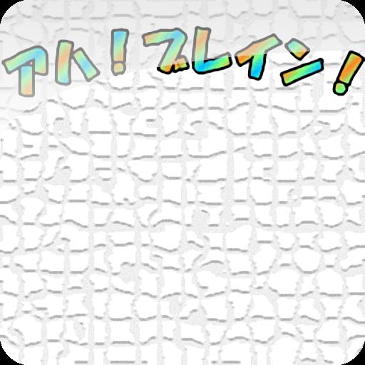 アハ!ブレイン! file APK Free for PC, smart TV Download