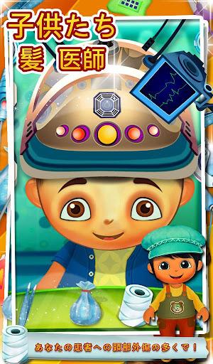 キッズヘアードクター - 子供のゲーム