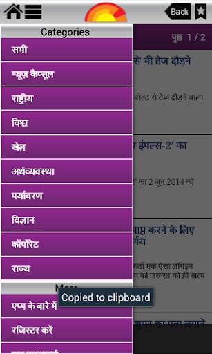 CurrentAffairs Hindi June 2014