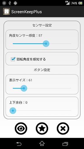 自動スリープ防止センサーと画面ロック(ScreenKeep)