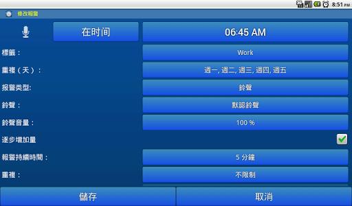 玩免費生活APP|下載鬧鐘千年免費 (Alarm Clock Millenium) app不用錢|硬是要APP