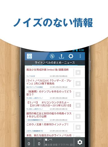 玩新聞App|ニュース最適化閲覧!RSSフィルタで快適にまとめるFeetr免費|APP試玩