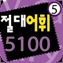 다락원 절대어휘 5100 5권 logo