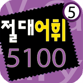 다락원 절대어휘 5100 5권