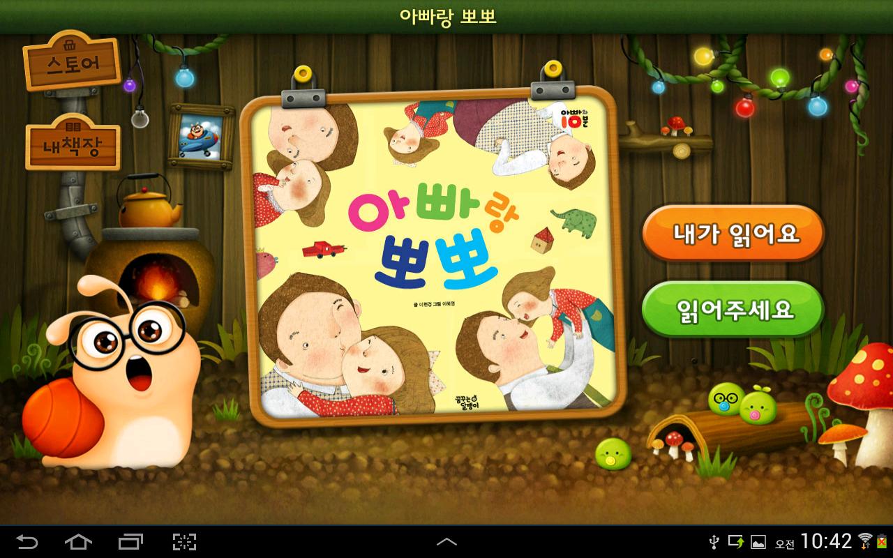 [대교 꿈달] 동요,동화,게임 - screenshot