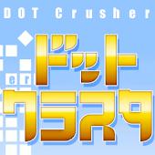 Dot Cluster -Full-