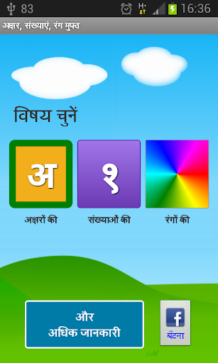 Hindi Letters Alphabet Free