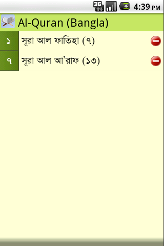 Al-Quran (Bangla) - screenshot