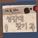 성감대 탐험대 2탄 icon