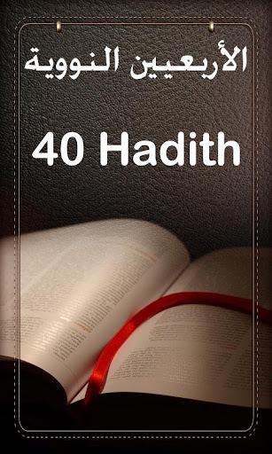 40 Hadith of Nawai-Islam