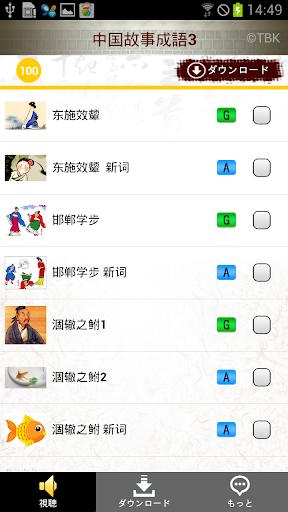 中国物語3