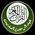 القرآن الكريم – السديس logo