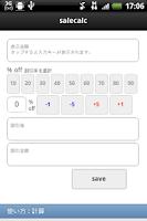 Screenshot of salecalc Calculate Save Price