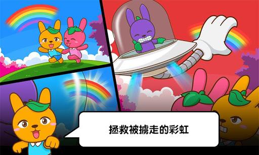 七色彩虹大冒險