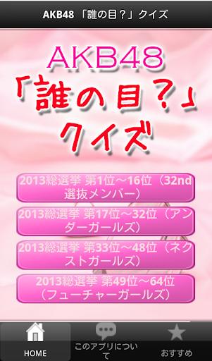 AKB48新感覚クイズ Get the Eyes!