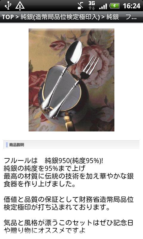 Wadasuke Catalog- screenshot