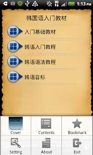 玩書籍App|韩国语入门教材免費|APP試玩