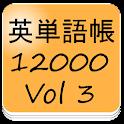 英単語帳12000vol3
