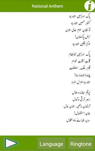Pakistan National Anthem