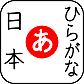 Begin Japanese Hiragana