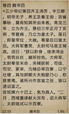 三国志(完整版) - screenshot
