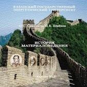 History Materials
