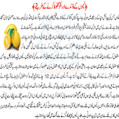 Urdu Health Tips