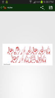Arab Deaf Sign Interpreter - screenshot