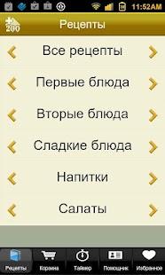 Немецкая Кухня Free - screenshot thumbnail