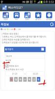 Screenshot of 부산버스 - 빠스 어딘교?