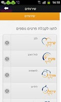 Screenshot of נטלי