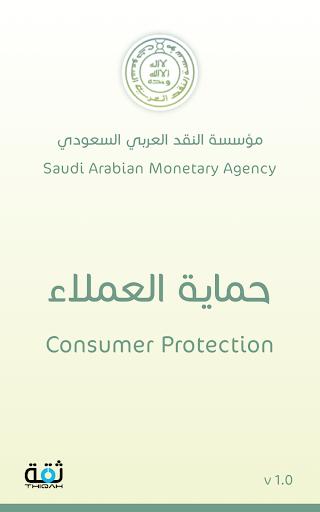 حماية العملاء