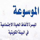موسوعة الألفاظ الكويتية