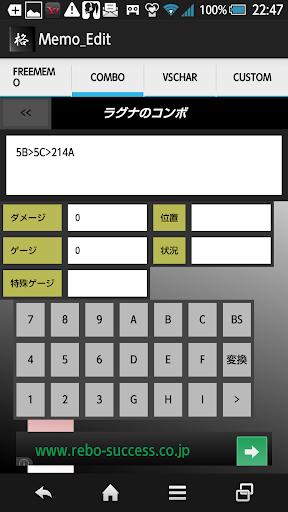 【免費生產應用App】格闘ゲームメモ「格Memo」-APP點子