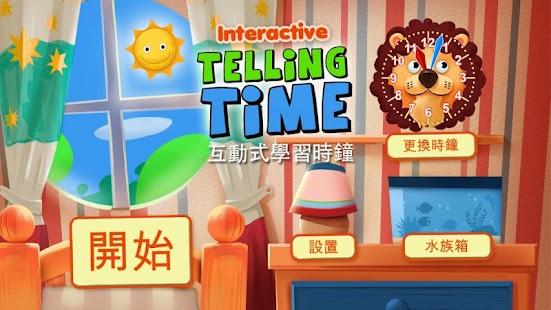 我會看時鐘- 互動式學習時鐘