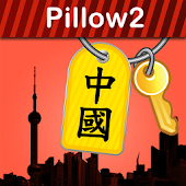 China Hotels by Pillow2