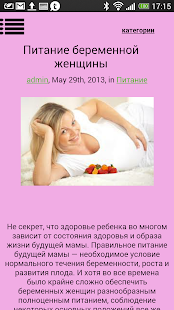 玩健康App|Полезные советы беременным免費|APP試玩